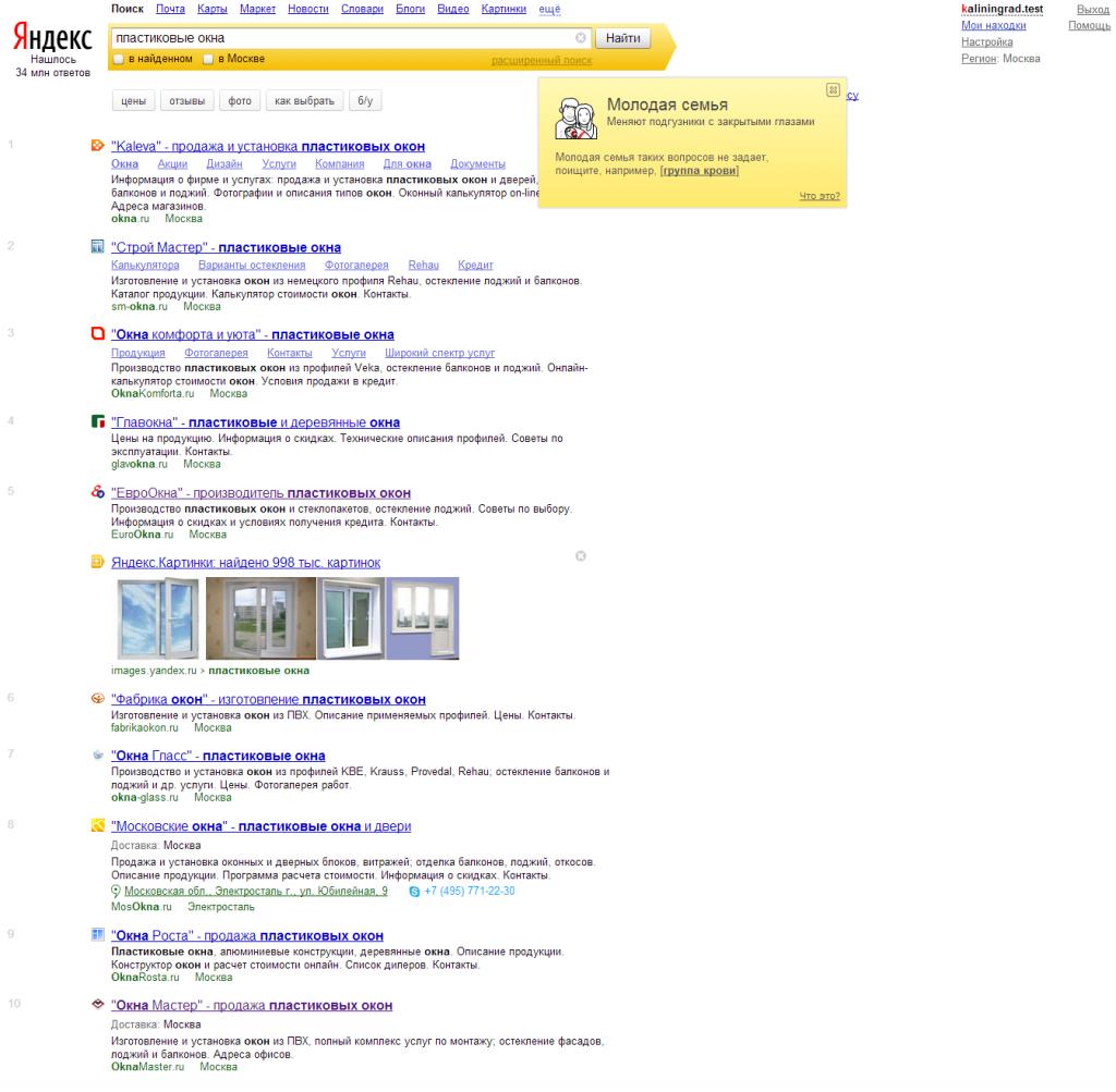 топы поисковиков