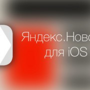 яндекс новости приложение