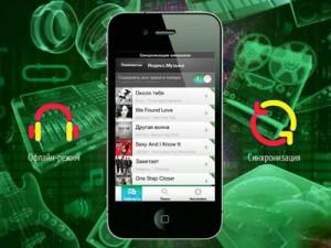 приложение яндекс.музык для айфон